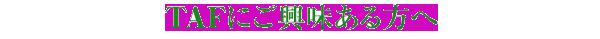 チーム青山フューチャーズ | 異業種交流会